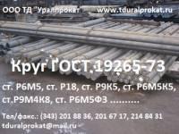 Круг сталь Р6М5, Р6М5К5, Р18 и др. быстрорез ГОСТ 1435-99 12-180мм