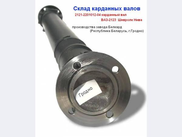 Карданный вал ВАЗ-2123