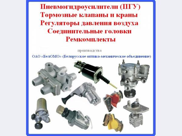 Аппараты пневматического тормозного привода завода БелОМО