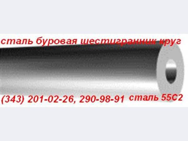 Продам буровая сталь 55С2;  АЦ40Х2АФ; 28ХГН3М ТУ14-1-681-73, ТУ14-1-53