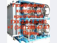 Газификатор холодный криогенный ГХК-2,0-2,0-100
