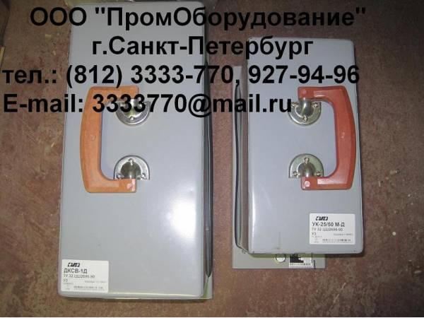 Дешифратор ДКСВ-1, УК25/50, ФЛ25/75 и др.