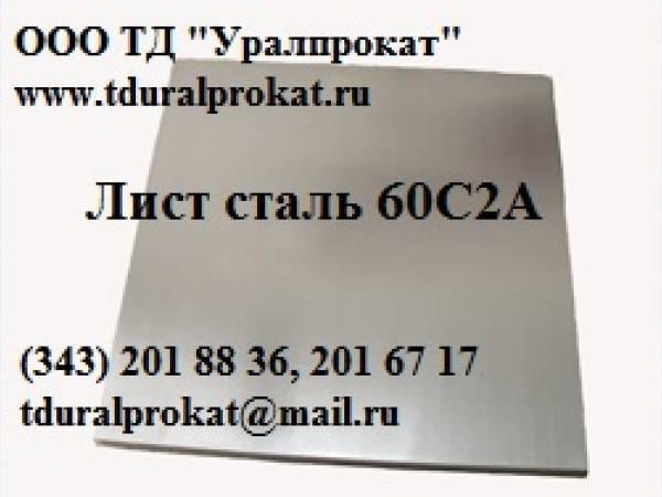 Лист рессорно-пружинный сталь 60с2а , сталь 65Г.