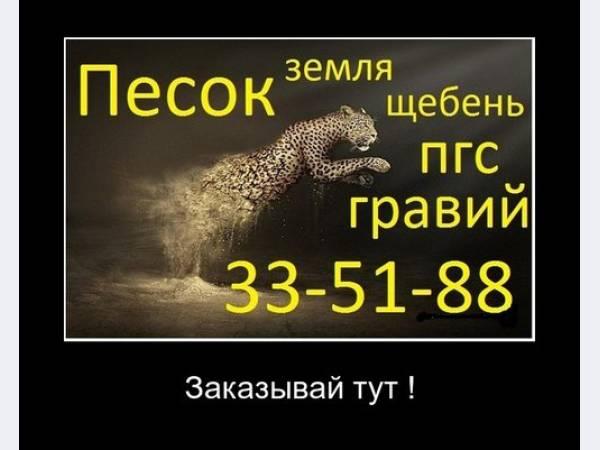ПЕСОК,ЩЕБЕНЬ,ГРАВИЙ ,ГРУНТ Калининград тел.33-51-88
