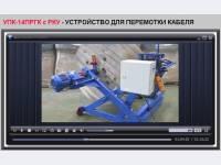 Устройство для перемотки кабеля на барабаны и в бухты УПК-14ПРГК с РКУ