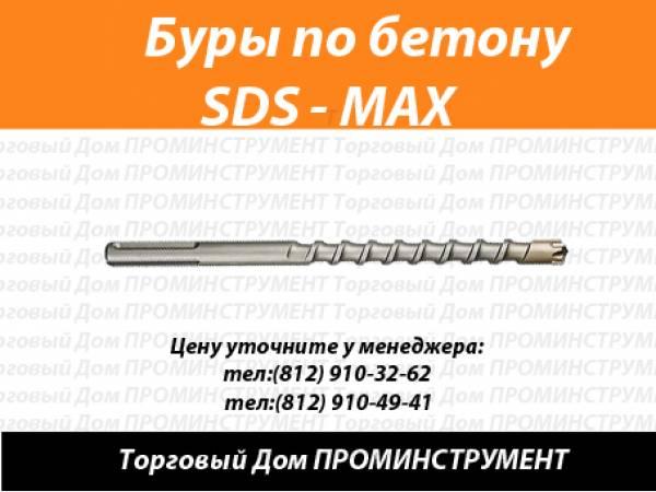 Буры по бетону SDS-Plus
