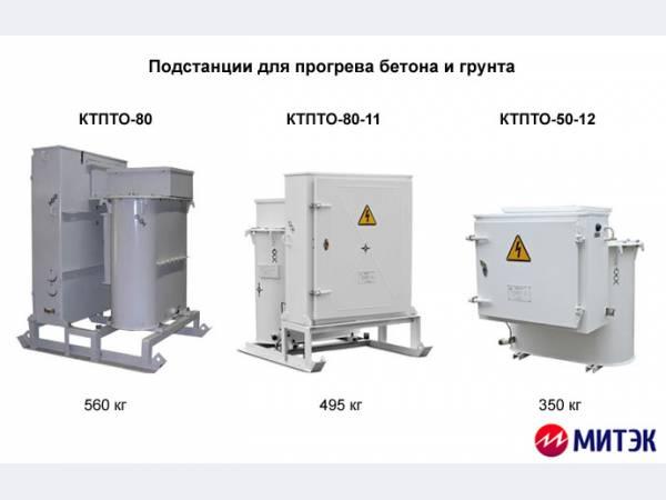КТПТО-80 и КТПТО-50 на складах в СПб и Чебоксарах!