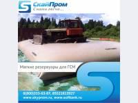 Эластичные резервуары для нефти и нефтепродуктов серии ПЭР
