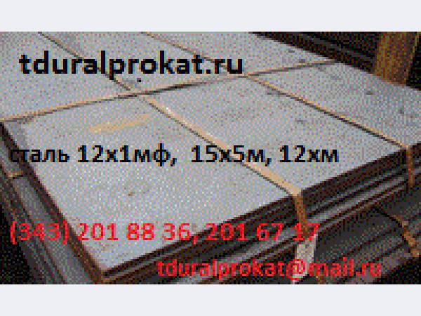 Лист сталь 15х5м , лист ст. 15х5м: Продажа : Наличие : Цена
