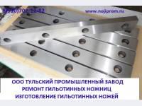 Ножи гильотинные 540х60х16мм изготовление на ножницы НА3121.