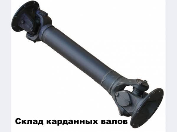 Карданные валы и крестовины КрАЗ (завод Белкард)