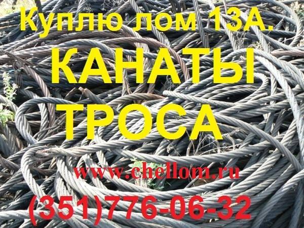 Челябинск прием металла сдать металлолом в Люберцы