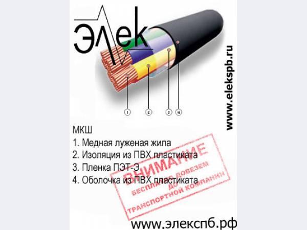 МКШ – продаем кабель