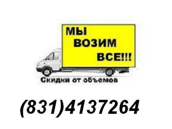 Квартирный переезд в Нижнем Новгороде