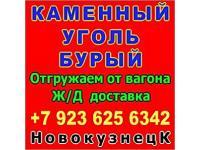Уголь каменный марки Д и бурый уголь марки 2Б, 3Б из Кузбасса и Хакаси