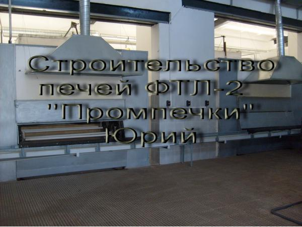 Монтаж новых и Ремонт печей типа ФТЛ-2,20, ХПА-40 и другие.