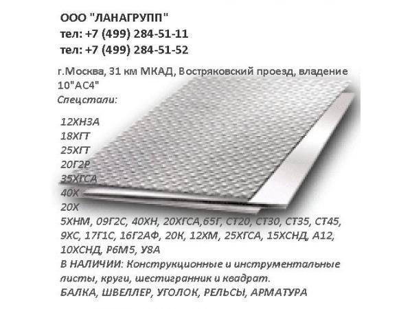 Лист стальной от 2 до 160мм по 65Г (70, У8А, 70Г, 60С2А, 9ХС, 50ХФА)