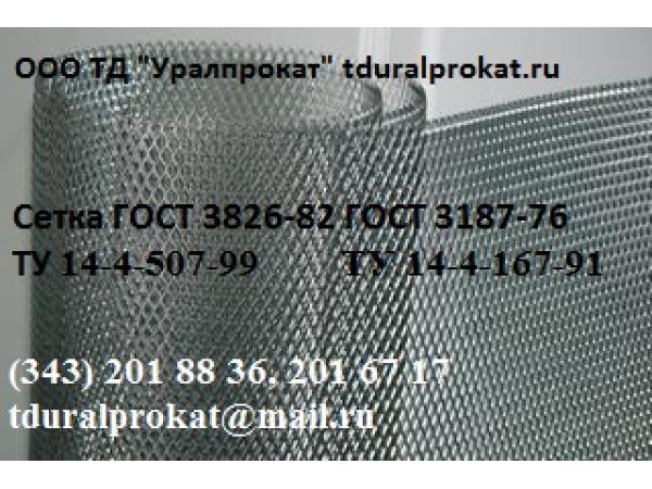 Сетка тканая нержавеющая ГОСТ 3826-82 ГОСТ 3187-76 сталь 12х18н10т.