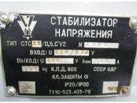 Стабилизатор напряжения СТС-25/05