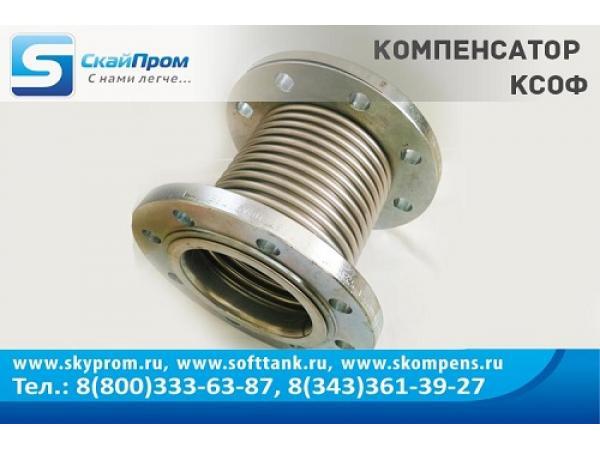 Компенсатор КСОF 100-16-60