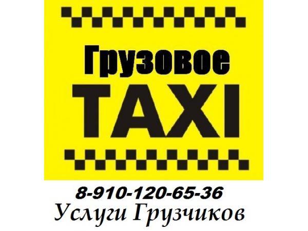 Грузовое такси. услуги грузчиков Нижний Новгород