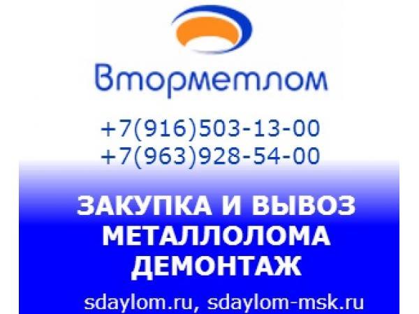Прием металлолома в Ивантеевке. Вывоз лома и демонтаж