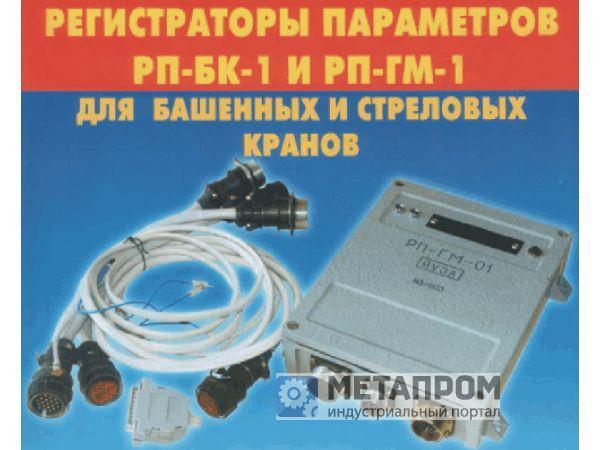 Регистратор параметров РП-БК-01 (РПБК-01)