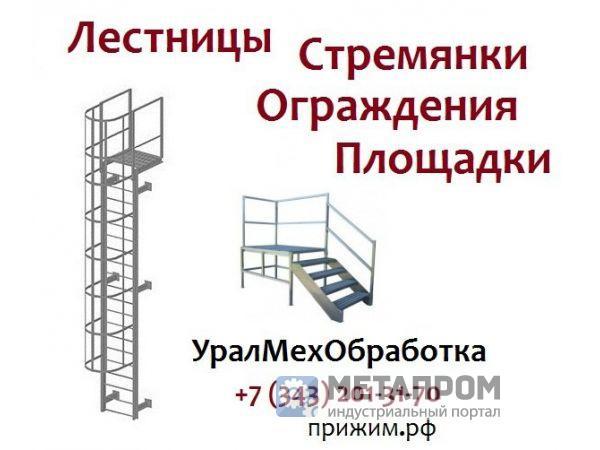 Изготавливаем Лестницы-стремянки пожарные