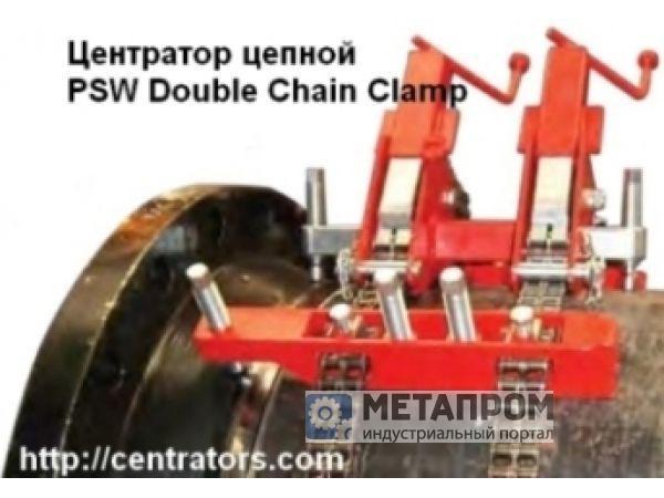 Центратор PSW Double Chain Clamp цепной для сварки труб до 6000 мм