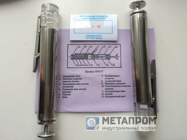 ПОЗ-Т Приспособление (прибор) для определения загрязнения топлива