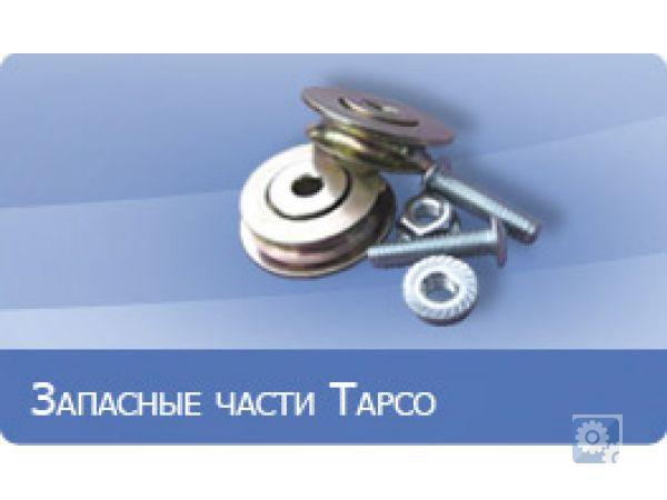 Ролики направляющие для роликового ножа Тарсо