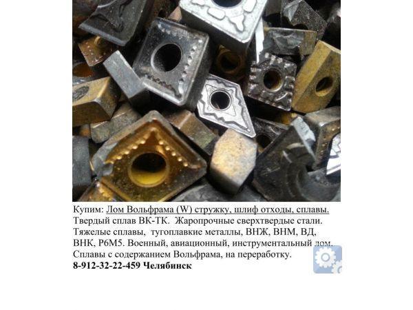 Лом Быстрореза, лом инструментальных сталей, Р6М5, ВК-ТК, Металлорежущ