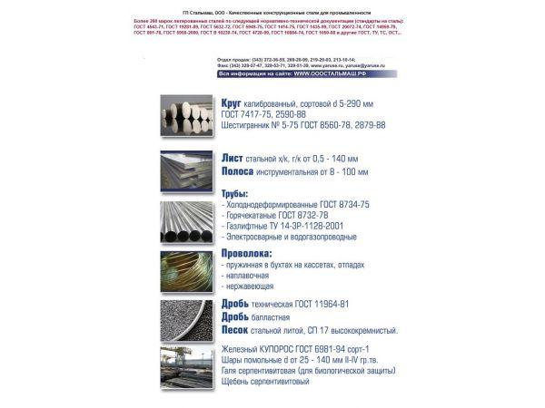 Проволока пружинная сталь 12Х18Н10Т, Проволока ТУ 3-1002-77