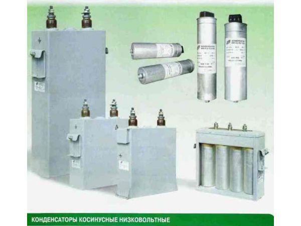 Конденсаторы КПС-0,4-25 3У3 косинусные