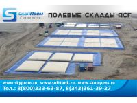 Эластичные полевые склады горючего ПСГ