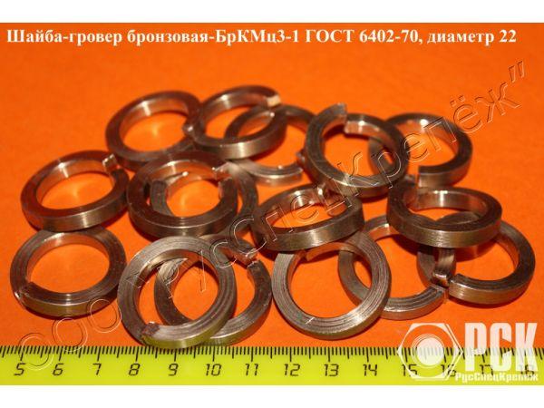 Шайба гровер бронзовая-БрКМц3-1 ГОСТ 6402-70(пружинная)