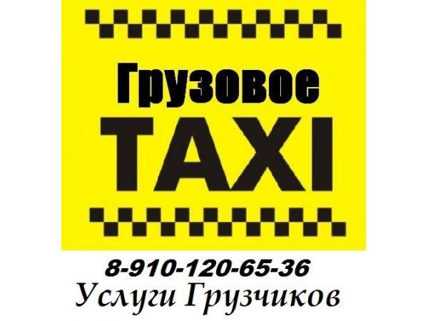 Грузовое такси , Грузчики недорого в Нижнем Новгороде
