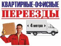 Офисный переезд с грузчиками Нижнем Новгороде