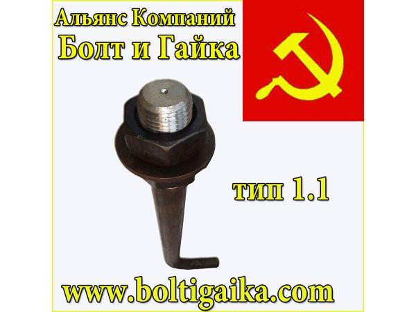 Болты фундаментные изогнутые тип 1.1 ГОСТ 24379.1-80 в наличии!