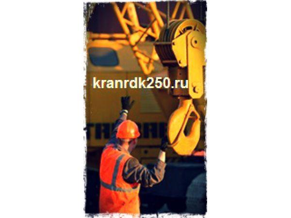 Блоки для крана РДК-250 / Блоки подвижные и неподвижные РДК-250