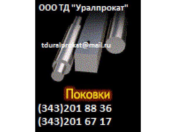Поковка сталь : 20-45, 40х, 65Г, 09г2с, 20х13, 14х17н2,12х18н10т и др.