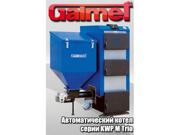 Компания галмет-рус поставляет котлы на пеллетах galmet