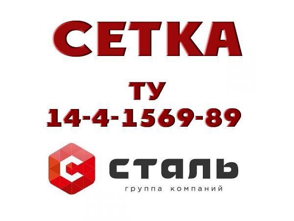 Нержавеющая сетка ТУ 14-4-1569-89 (мельничная) gkstal.ru