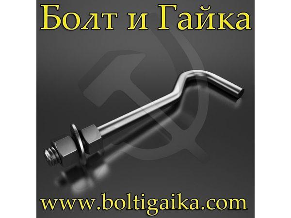 Болты фундаментные изогнутые тип 1.2 ГОСТ 24379.1-80 в наличии!