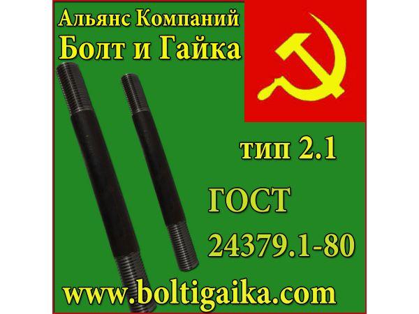 Болты фундаментные с анкерной плитой тип 2.1 ГОСТ 24379.1-80 в наличии