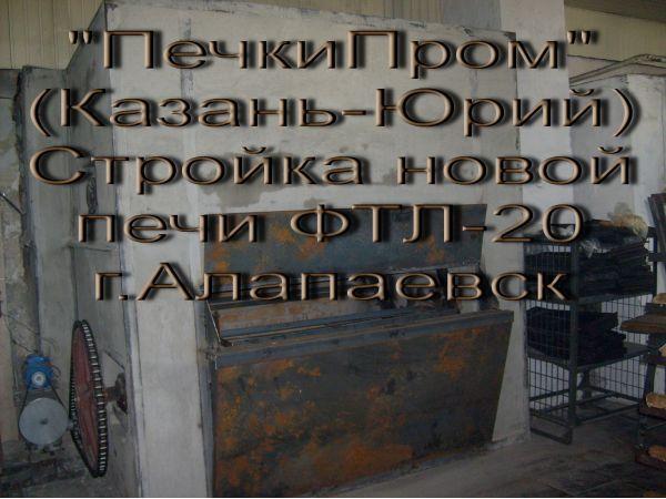 Монтаж новых печей ФТЛ-2, 20 ремонт ХПА-40 и другие.