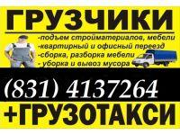 Грузовое такси , Грузчики Нижний Новгород