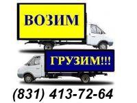 Грузовое такси заказать в Нижнем Новгороде
