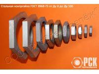 Контргайка ГОСТ 8968-75, стальная, Ду15, Ду20, Ду25, Ду32, Ду40, Ду50