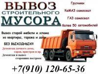 Вывоз мусора Самосвалами (Зил, Камаз)